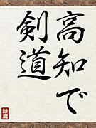 高知県で剣道が好きな人