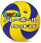 男女混合バレーボール大阪京都滋