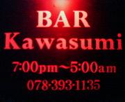 BAR KAWASUMI