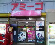 ゲーム アミーゴ 淵野辺店