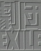 ・・劇団EXILES・・