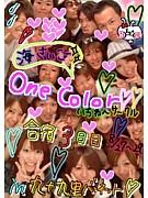 ONE COLOR 〜ワンカラ〜