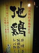宮崎地鶏 桟(かけはし)