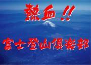 富士登山倶楽部