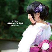 丹下 桜の RADIO・A・La・Mode