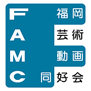 FAMC 福岡芸術動画同好会