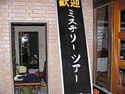 石川県心霊スポット探検隊