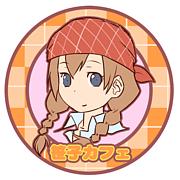 笹子さん(しろくまカフェ)