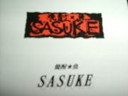 焼酎☆魚 SASUKE