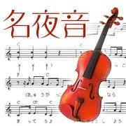 名古屋で夜中に音楽するサークル
