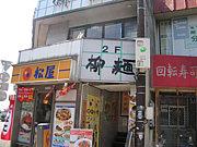 田無☆柳麺