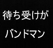 ☆待ち受けがバンドマン☆