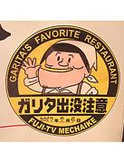 名古屋の美味しい鍋