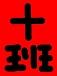 第38期 甲南キャンプ 10班