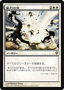 白く輝くMagic:The Gathering