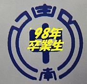 御南中学校'98年卒業生