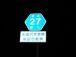県道27号