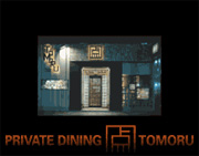 PRIVATE DINING 点(TOMORU)