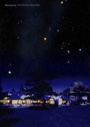 王子と星空を眺めようの会