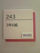 元6*共立組