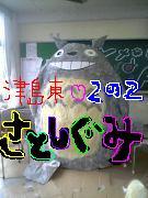 津島東☆2の2☆さとしグミ