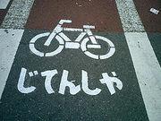 自転車が好き