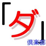 「ダ」倶楽部