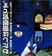 『警察密着24時』を疑え!!