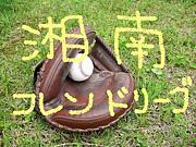湘南フレンドリーグ