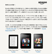 Kindle(キンドル)日本語版