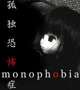 monophobia