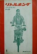 リトルホンダ P25 PC50