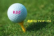 関西ゴルフサークル