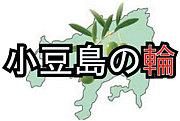 小豆島の輪