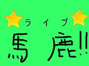 ライブ馬鹿☆