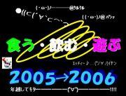2008〜9年も祭だワショーイ!