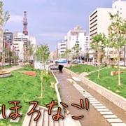 『ほろなご』札幌でまったりオフ