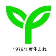 双葉会【'78年度生まれ】