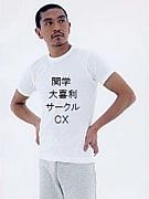 関学大喜利サークルCX