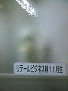 リテビ会(RB会)・11月生