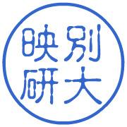 別府大学映画研究部