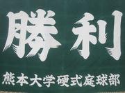 熊本大学硬式庭球部