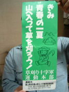 草刈り十字軍運動(富山県)