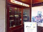 純喫茶 in 広島