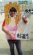 大阪大学剣道部