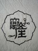 東京大学医学部付属助産婦学校