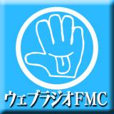 ウェブラジオFMC