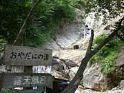 愛知県近辺の日帰り温泉施設