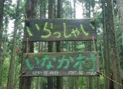 黒高OBキャンプ大会2007夏