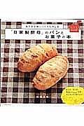 『自家製酵母』のパンとお菓子
